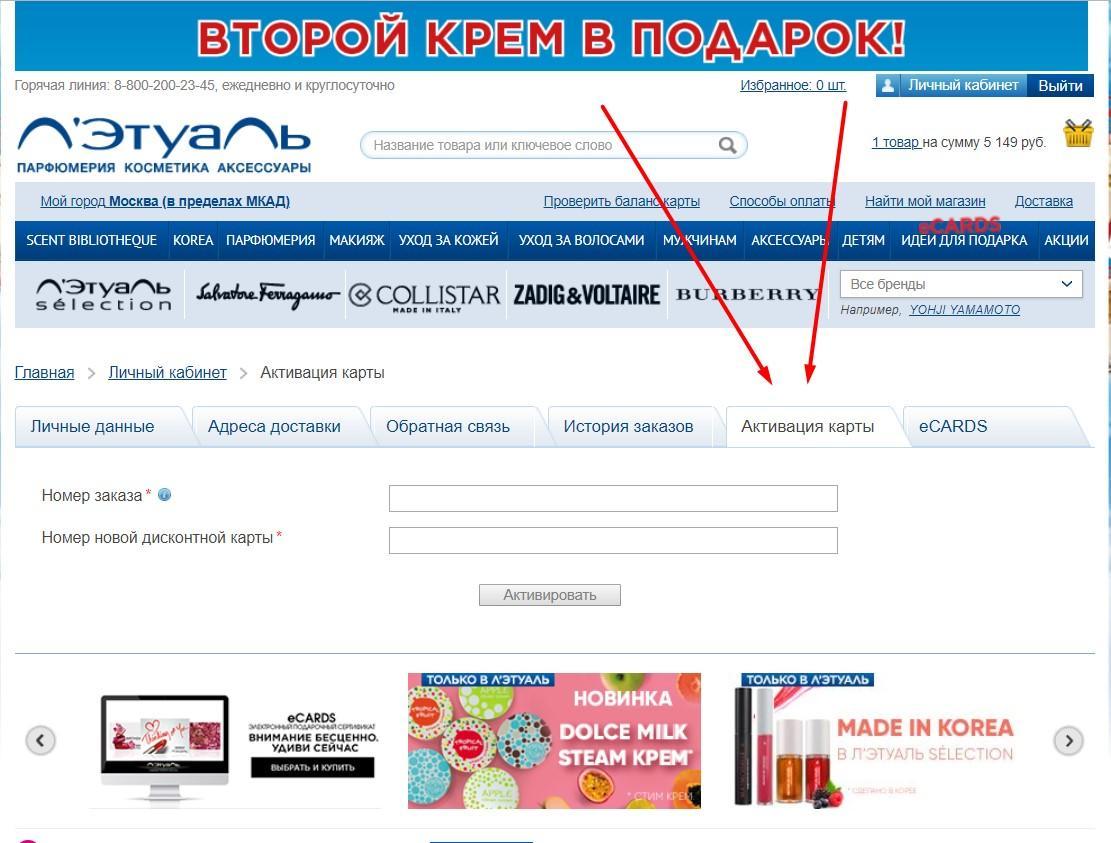 Активация Карты Летуаль Через Интернет Магазин